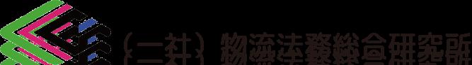 物流法務総合研究所|LLCA